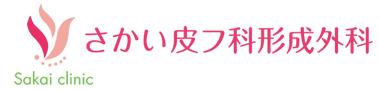 さかい皮フ科形成外科のロゴ