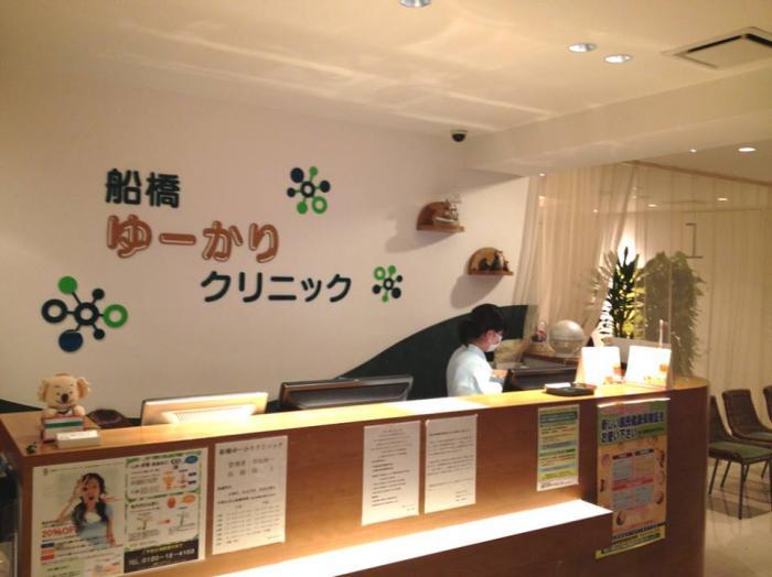 船橋ゆーかりクリニックの店内画像