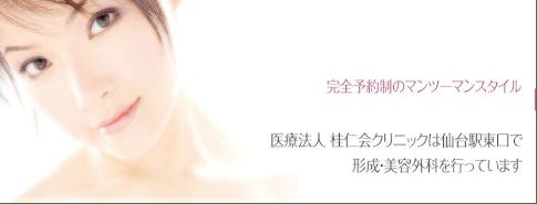 桂仁会クリニックトップ画像