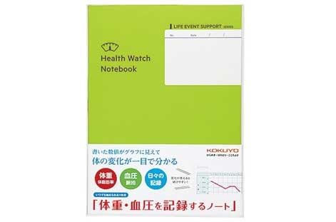 コクヨ「体重・血圧を記録するノート」