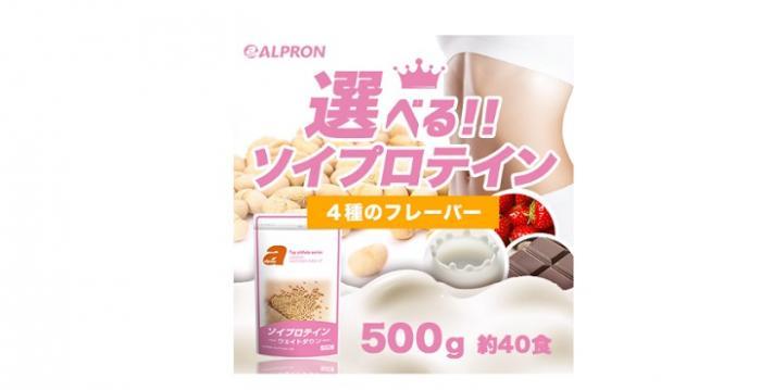 ALPRON(アルプロン)「ソイプロテイン チョコレート風味」