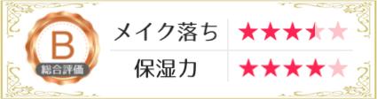 ノブⅢ クレンジングクリーム 評価