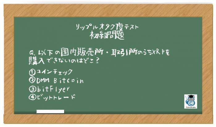 以下の国内販売所・取引所のうちリップルを購入できないのはどこ?①コインチェック②DMM Bitcoin③bitFlyer④ビットトレード