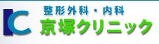 京塚クリニック