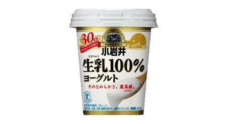 小岩井乳業「生乳100%ヨーグルト」