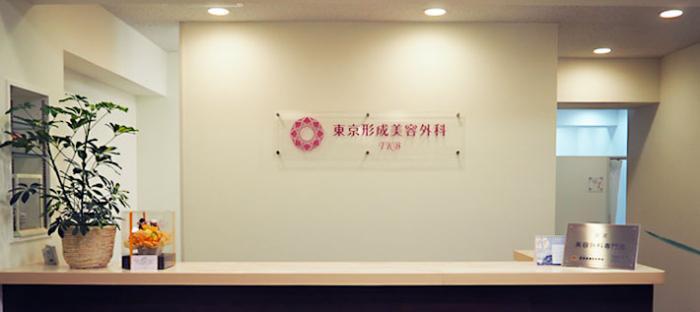 東京形成美容外科の店内画像