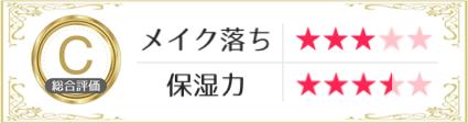 SK-Ⅱフェイシャルトリートメント  ジェントルクレンジングクリーム 評価
