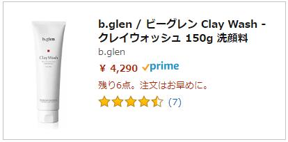 ビーグレンAmazonでの販売価格