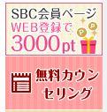 湘南美容クリニックのSBCポイントシステム