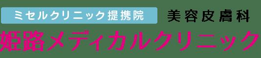 姫路メディカルクリニックのアイコン