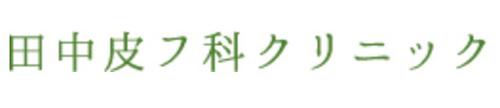 田中皮フ科クリニック