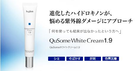 ビーグレン QuSomeホワイトクリーム1.9