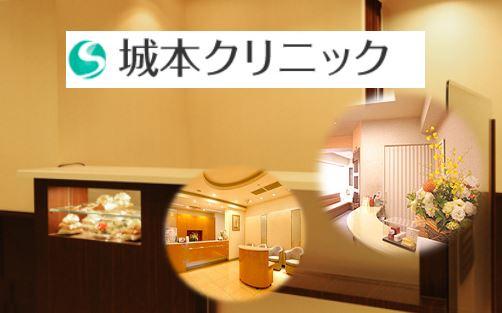 城本クリニックの店舗画像
