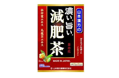 山本漢方製薬「濃い減肥茶」