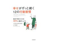 ソニア・リュボミアスキー, 渡辺誠, 金井真弓「幸せがずっと続く12の行動習慣」