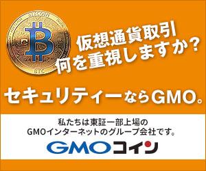 GMOコインのバナー