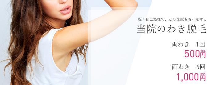 湘南美容クリニックのサイトトップ画像