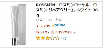 ロスミンリペアクリームホワイト Amazonでの取扱価格
