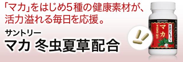サントリー マカ 冬虫夏草配合