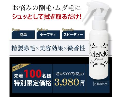 メンズデリーモ(deleMO for MEN)