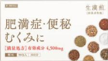 生漢煎(防風通聖散)