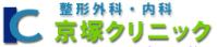 京塚クリニックのロゴ画像