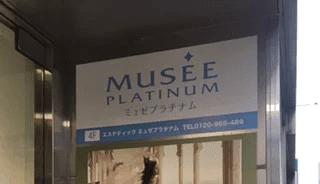 ミュゼ店舗画像