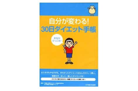 女子栄養大学栄養クリニック「自分が変わる!30日ダイエット手帳」