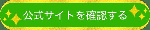 パイナップル抑毛ローション 公式サイト 白くま脱毛
