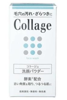 コラージュ 洗顔パウダー