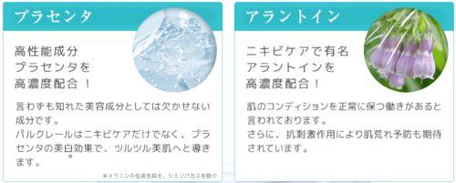 ニキビ用化粧品