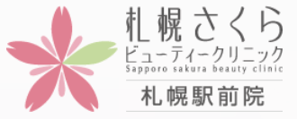 札幌さくらビューティークリニック