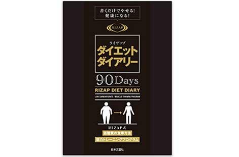 RIZAP株式会社「ダイエットダイアリー90Days 」