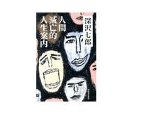 深沢 七郎「人間滅亡的人生案内」